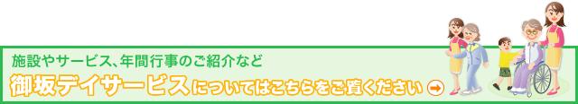 御坂通所介護事業所(デイサービス)
