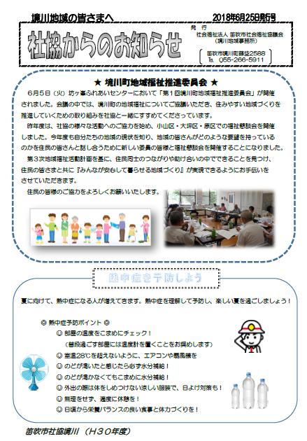 お知らせ(ブログ用)6月.PNG