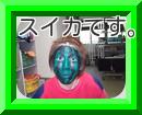 スイカこみ.png