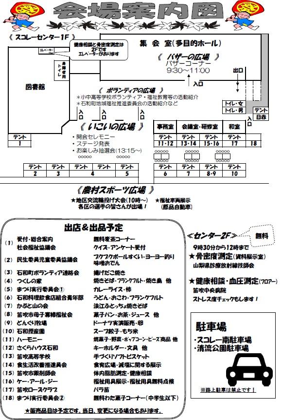チラシ裏面会場案内図.jpg