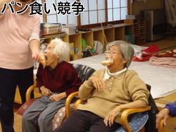 パン食い競争.jpg
