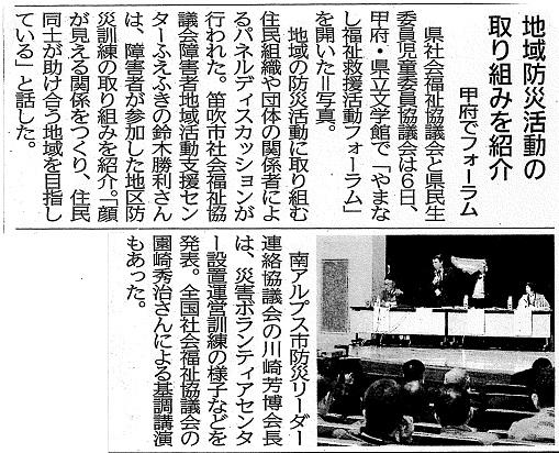 フォーラム新聞記事.jpg