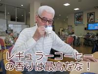 五味コーヒー.jpg