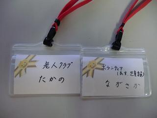 名札表.JPG