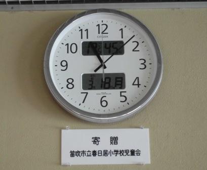 壁掛け時計寄附.JPG