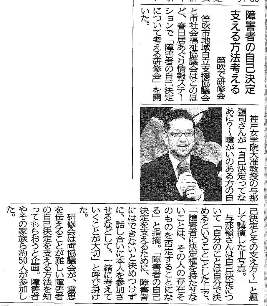 山日新聞掲載記事 自己決定.jpg