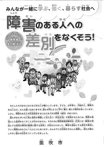 差別解消法 パンフレット.jpg