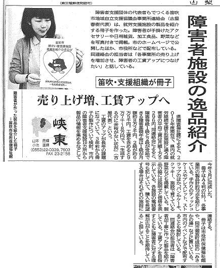 授産カタログ 新聞.jpg