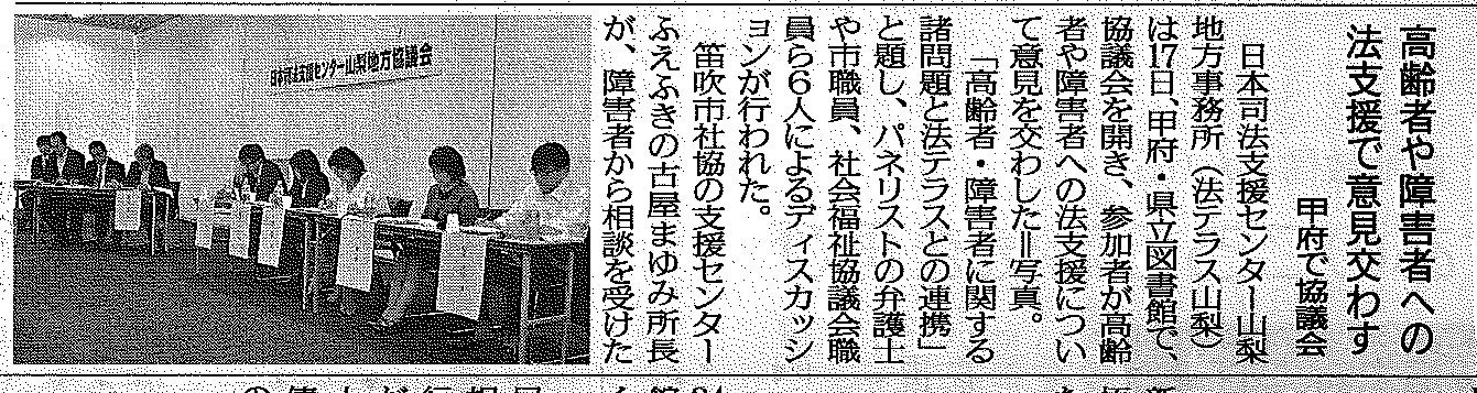 法テラス記事1.jpg