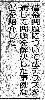 法テラス記事2.jpg