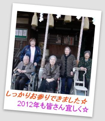 画像 hatumoude2.jpg