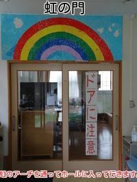 虹のアーチ加工.jpg