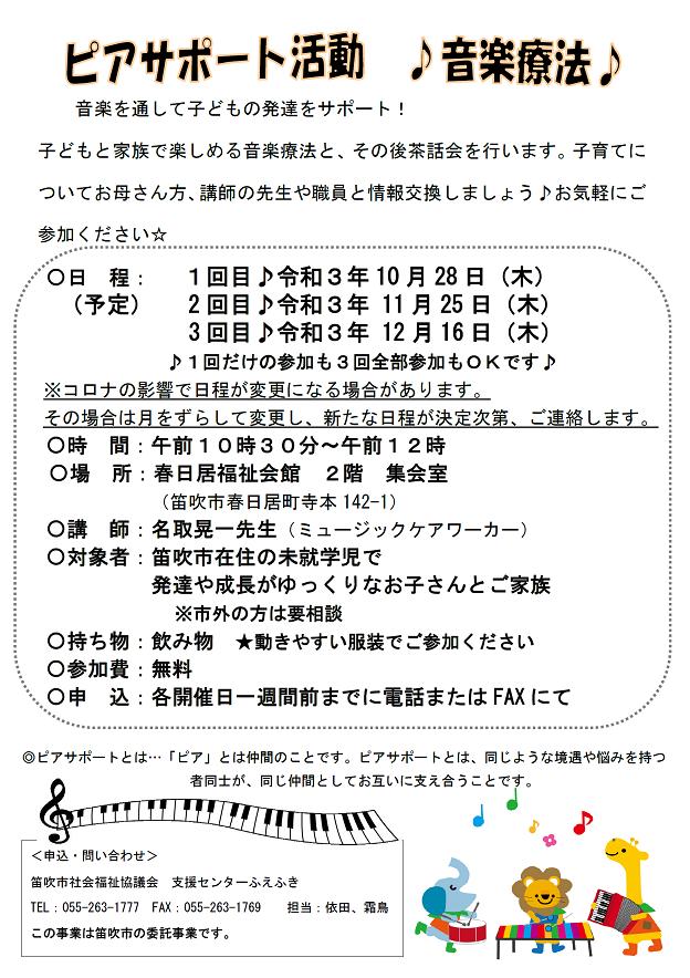音楽療法チラシa.png