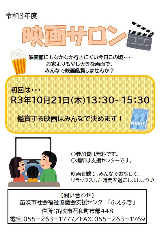 R3.10月映画サロン.png