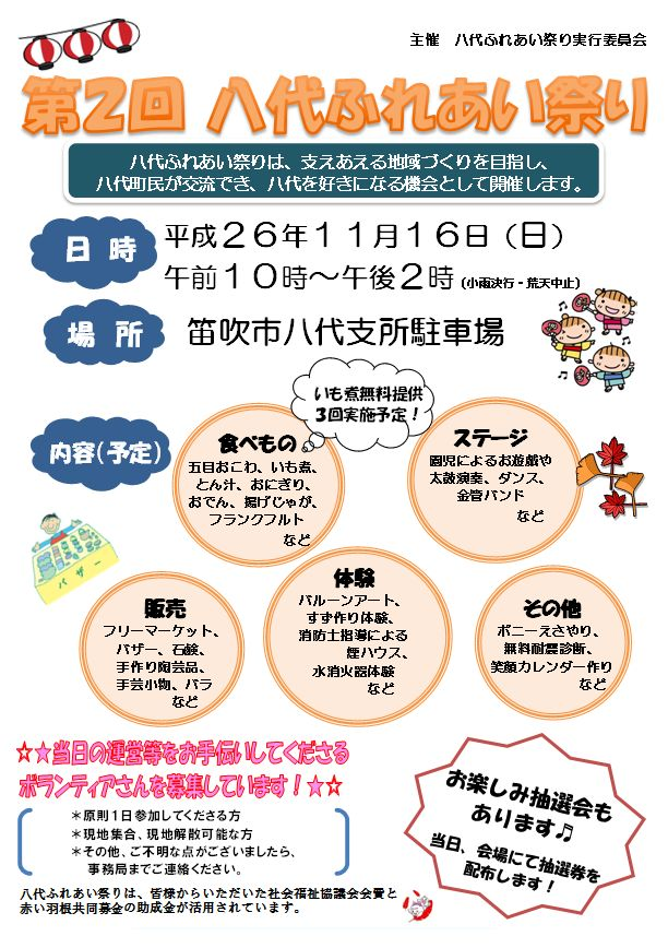第2回八代ふれあい祭り.JPG