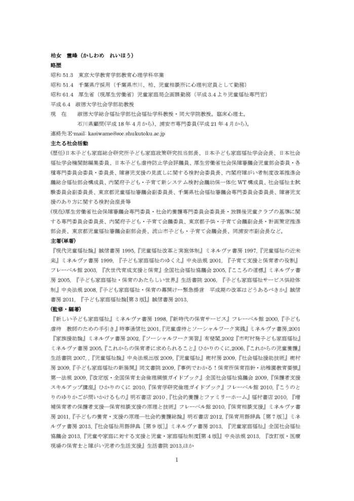 26柏女略歴.jpg