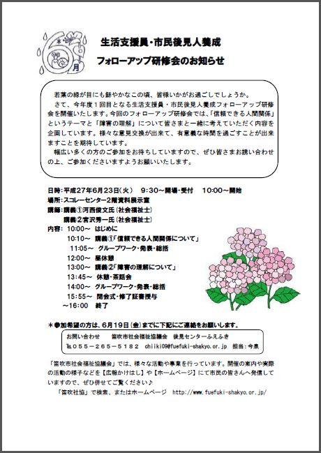 フォローアップ研修会のおしらせ.JPG