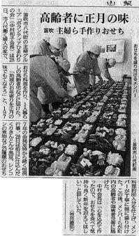 おせち新聞.JPGのサムネール画像のサムネール画像のサムネール画像