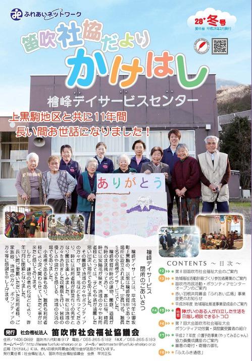 no-topkakehashi45_ページ_1.jpg