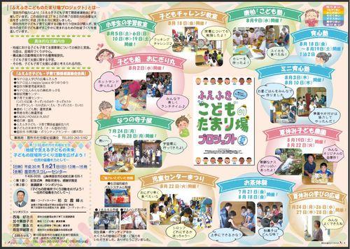 P夏.子どものたまり場JPG.JPG